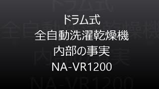 getlinkyoutube.com-【閲覧注意!】ドラム式洗濯機 分解清掃!【前編】NA-VR1200
