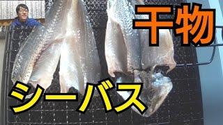 getlinkyoutube.com-浜名湖で釣ったチビシーバスを干物にして焼いて食べました。