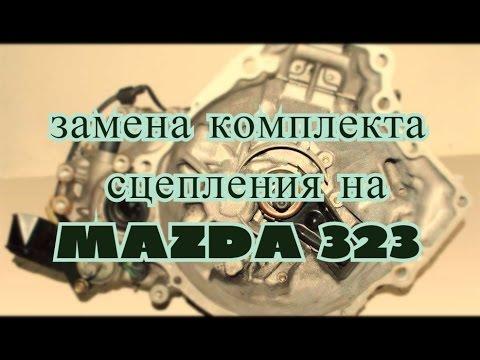 Снятие кпп MAZDA 323F.Замена корзины,ведомого диска сцепления,выжимного на Мазде 323F