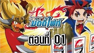getlinkyoutube.com-บัดดี้ไฟท์ ตอนที่ 1 พากษ์ไทย
