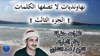 getlinkyoutube.com-نهاونديات لا تصفها الكلمات للشيخ محمد المنشاوي | #3