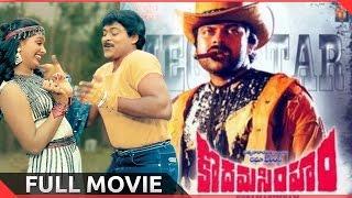 getlinkyoutube.com-Kodama Simham Full Length Telugu Movie    Chiranjeevi, Sonam, Radha    Latest Telugu Movies