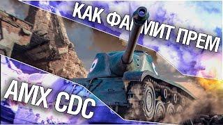 getlinkyoutube.com-Как фармит прем - AMX Chasseur de chars