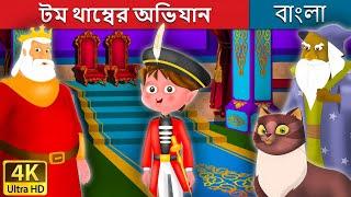 টম থাম্বের অভিযান   The Adventures Of Tom Thumb In Bengali   Bangla Cartoon   Bengali Fairy Tales