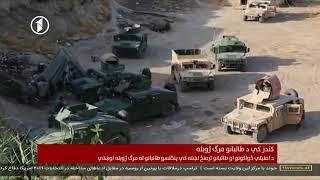 Afghanistan Pashto News 17.07.2018 د افغانستان  خبرونه