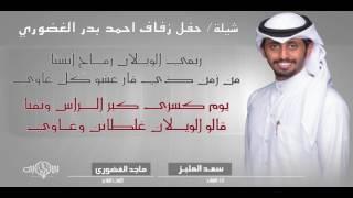 getlinkyoutube.com-شيلة حفل زفاف احمد بدر الغضوري | كلمات : ماجد الغضوري ، أداء : سعد الملبز ..