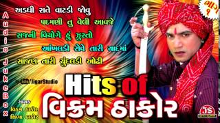 ★Vikram Thakor★ | Hits Of Vikram Thakor (Part - 1) |  ♬ Full Audio Jukebox ♬