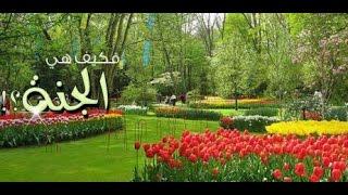 getlinkyoutube.com-الشيخ منصور السالمي اجمل تلاوات من وصف اهل الجنه