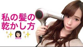 "getlinkyoutube.com-私の髪の乾かし方を紹介""永棟安美"""
