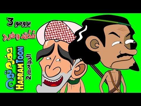 برومو 3 محمد وفرج  - حضرم تون الموسم 2   Promo 3 Mohommad and Farag - Hadramtoon S2