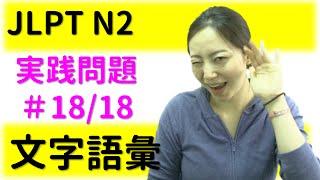 getlinkyoutube.com-Learn Japanese JLPT N2 文字語彙 実践問題 #18/18