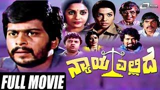 Nyaya Ellide – ನ್ಯಾಯ ಎಲ್ಲಿದೆ   Kannada Full HD Movie *ing Shankar Nag, Aarathi