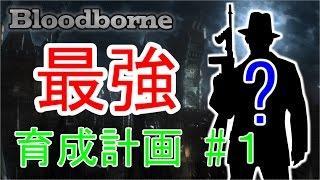 【ブラッドボーン】『最強』キャラ育成計画 Part1