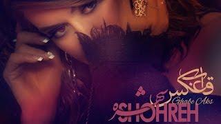 getlinkyoutube.com-Shohreh Solati  Ghabe Aks Official Video