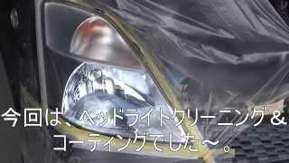 getlinkyoutube.com-【めちゃめちゃキレイになる!!】ヘッドライトクリーニング&コーティング!!施工!!