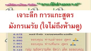 getlinkyoutube.com-เจาะลึก การแกะสูตรหวย มังกรเมรัย ชัวร์หรือมั่วนิ่ม ใจไม่ถึง ห้ามดูเด็ดขาด!!