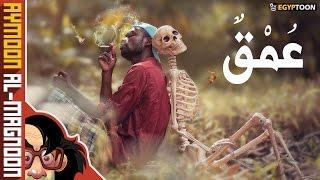 عُمْقٌ | برنامج أيمون المجنون | الموسم الثاني | حلقة 1