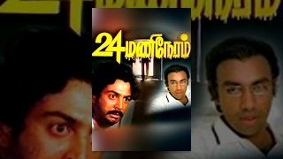 getlinkyoutube.com-24 Mani Neram