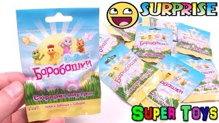 getlinkyoutube.com-Барабашки сюрпризы в пакетиках новинка 2015/Barabashka toys surprises Kinder Surprise