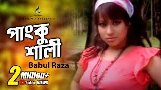 getlinkyoutube.com-Panku Shali (পাংকু শালী) by Babul Raza  |  Suranjoli