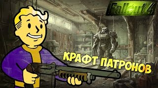 getlinkyoutube.com-Fallout 4 Обзор мода Craftable Ammunition 1.05  (Nexus Mods ) / Создание Патронов в Fallout 4