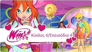 getlinkyoutube.com-Winx Club -4x4-Αγάπη&ζωάκια greek FULL HD!