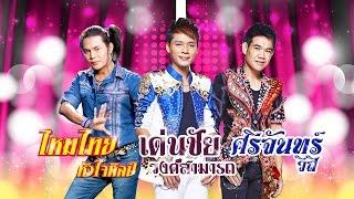 getlinkyoutube.com-รวมเพลงสามหนุ่ม : เด่นชัย + ไหมไทย + ศรีจันทร์