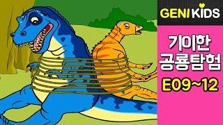 getlinkyoutube.com-기이한 공룡탐험 #09~12 연속보기 | 스테고케라스, 친타오사우루스, 닉토사우루스, 아르켈론 | ★지니키즈 공룡대탐험