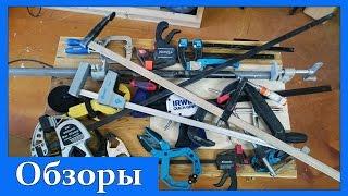 getlinkyoutube.com-Обзор струбцин