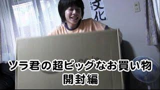 ソラ君の超ビッグなお買い物 #1 開封編 2014.7.5