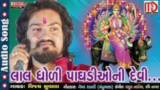 Lal Dhodi Paghadiyo | Popular Gujarati Song | New Song 2017 | Vijay Suvada | New Gujarati Album