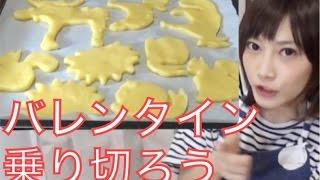 getlinkyoutube.com-【バレンタイン】クッキーを手作りして自分で食べたよ!【木下ゆうか】
