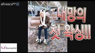 getlinkyoutube.com-이설]올 누드 첫 왁싱 후기! 숨겨진 털들을 다 밀다! (feat. bj안나님)