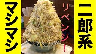 getlinkyoutube.com-【大食い】【リベンジ】野菜3キロ増し!二郎系インスパイア 立川マシマシのラーメン野菜、アブラマシマシに挑戦!