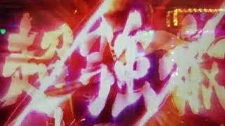 getlinkyoutube.com-演出くん。♯98 北斗の拳5 覇者 激アツの超強敵ゾーン!! 第2弾!! 果たしてどうなる!?