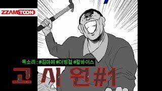 getlinkyoutube.com-김마메+ 짬툰웹툰더빙_공포_고시원 여름엔 공포제!! #김마메 #더빙걸 #칼바이스