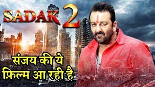 SADAK 2 || Sanjay Dutt || Pooja Bhatt || Movie Release Date and StarCast Confirme width=