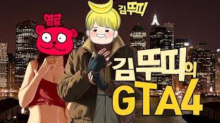 getlinkyoutube.com-[김뚜띠의 GTA4멀티] 두남자의 사생활..(with 염료)