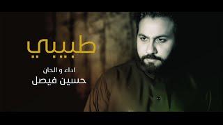 getlinkyoutube.com-طبيبي، إصدار إذكرني | حسين فيصل | محرم 1437