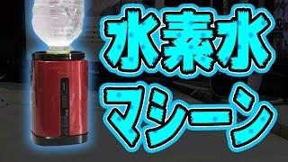 getlinkyoutube.com-【アデランス祭り・商品レビュー】お手軽水素水の作り方!