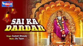 Top 8 Sai Baba Songs | Sai Ka Darbar | Karle Baba Ke Charno Mein | Sai Baba Bhajan by Sudesh Bhosle