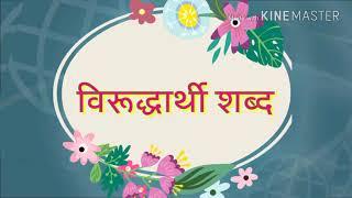 Opposite words marathi (pedate ganesh bhagwat)