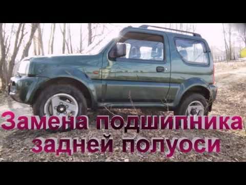 Suzuki Jimny замена подшипника задней полуоси