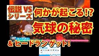 【みんなのポケモンスクランブル】3DS 気球の秘密 検証中 解説