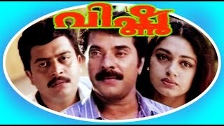 getlinkyoutube.com-Vishnu | Malayalam Superhit Movie | Mammootty & Shobana