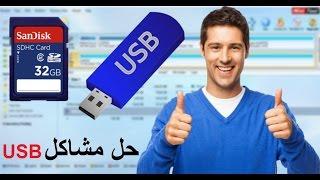 getlinkyoutube.com-اصلاح معظم مشاكل الفلاشة USB و بطاقة الذاكرة و بطريقة سهلة جدا