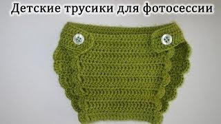 getlinkyoutube.com-Детские трусики для фотосессии. Вязание крючком. Crochet baby pants.