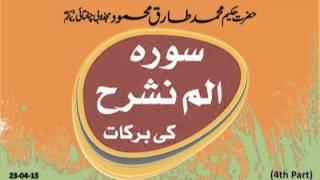 getlinkyoutube.com-Surah Alam Nashrah Ki Barkat Part 04 Hakeem Tariq Mehmmod