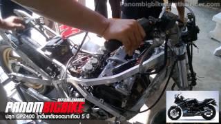 getlinkyoutube.com-ปลุก GPZ400 ให้ตื่นหลังจอดมาเกือบ 5 ปี