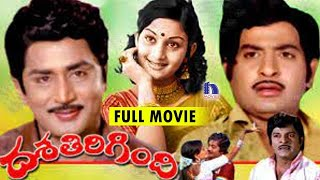 Dasa Thirigindi Telugu Full Movie - Murali Mohan, Chandra Mohan, Deepa